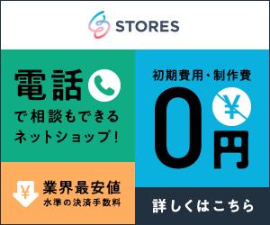 驚くほど簡単にオンラインストアが作れる!【STORES.jp】