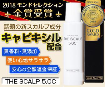 新育毛成分「キャピキシル」配合!無添加・無香料ザスカルプローション【THE SCALP 5.0C】