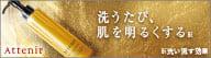 アテニア【スキンクリア クレンズ オイル】