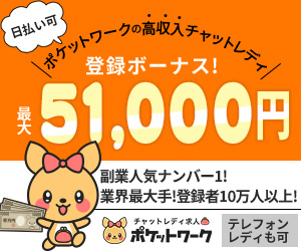 福岡のおすすめのチャットレディ求人ランキング!通い・通勤でバッチリ稼げる!