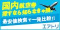 エアトリ【格安航空券サイト】