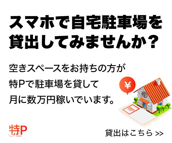 駐車場シェアリング 空きスペースを貸すだけ!毎月2万5千円の収入