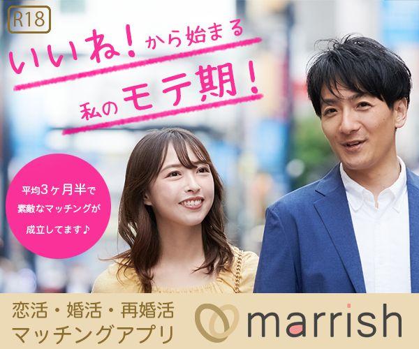 マリッシュ マッチングアプリ Marrish