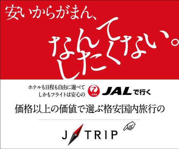 ホテルが選べてフライトもJAL!格安国内旅行のJ-TRIP(ジェイトリップ)