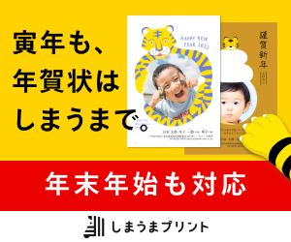 埼玉県越谷市 激安年賀状印刷 ネットプリントジャパン