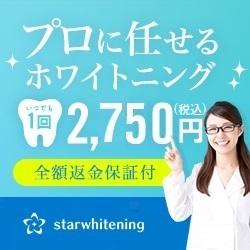 おすすめホワイトニング歯磨き粉よりスターホワイトニングがおすすめ