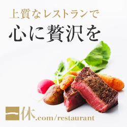 厳選レストランを簡単予約!【一休.comレストラン】