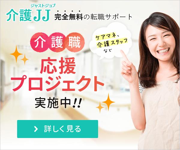 転職支援金20万円がもらえる介護職・福祉専門の転職