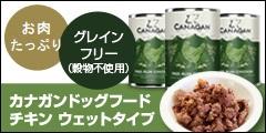 『カナガンドッグフード ★ウェットタイプ』