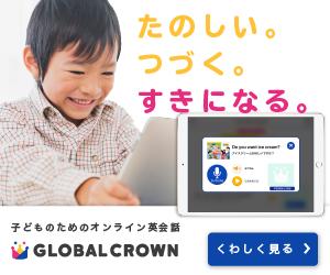 バイリンガル講師なので日本語OK!子ども向け英会話