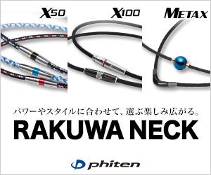 RAKUWAネック X100/X50