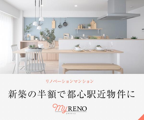 新築価格の半額で購入できる中古マンション