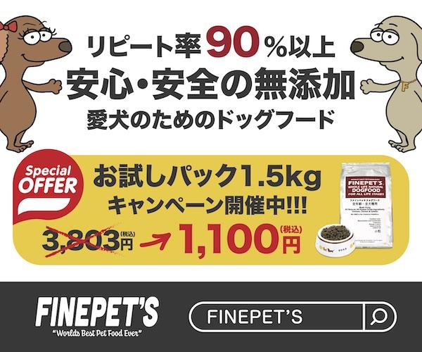 安全安心FINEPET'Sペットフード