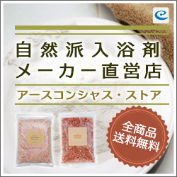 自然派入浴剤【アースコンシャス・ストア】