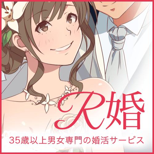 35歳以上男女専門の結婚相談所・お見合い・婚活応援サービス【R婚】