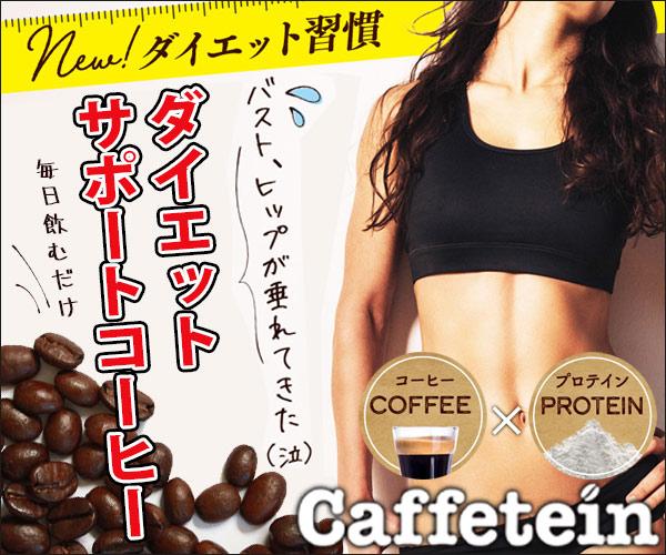 カフェイン+プロテインの新習慣!ダイエットサポートコーヒー