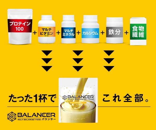 バランサーで20種類の栄養1日分を簡単補給!