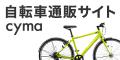 自転車ショップ「cyma(サイマ)」