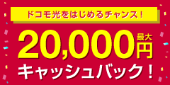 今なら初期工事費無料!更にdポイント最大10,000ptプレゼント!【ドコモ光】