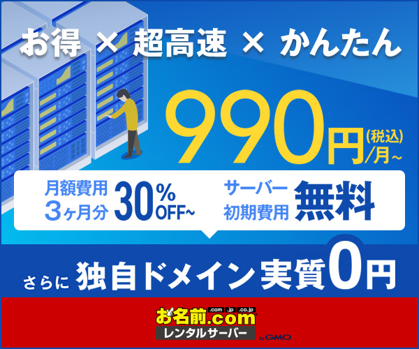 GMOインターネット株式会社【お名前.com レンタルサーバー】