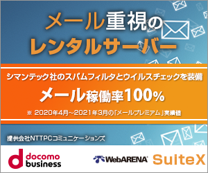NTTPCの安心で快適な【WebARENA SuiteX】