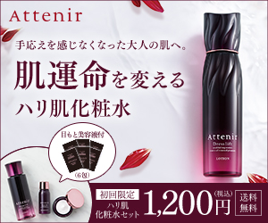 ハリ肌化粧水セット