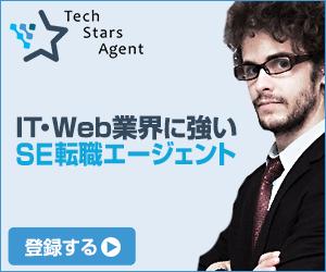 IT・Web・ゲーム業界のエンジニア転職