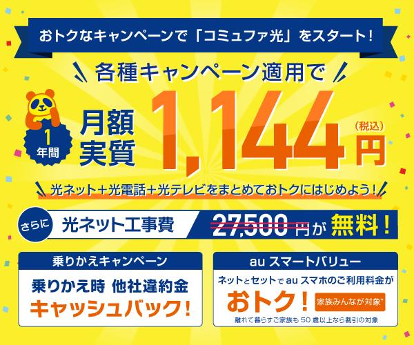 機器利用料無料でおトクに開始!最大105,000円キャッシュバック!