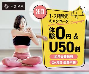 【期間限定】EXPA(エクスパ)「初月0円・入会金1万円無料」キャンペーン