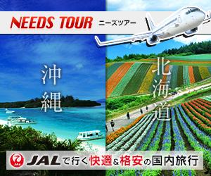 JALで行く、格安国内旅行なら【ニーズツアー】