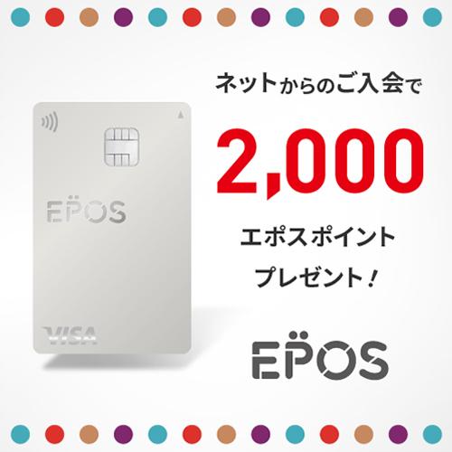 謝礼UP!!年会費永久無料【エポスカード】クレジットカード発行モニター