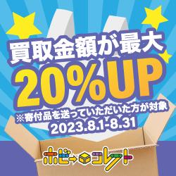 ゲーム・DVDの買取専門【ホビーコレクト】利用モニター