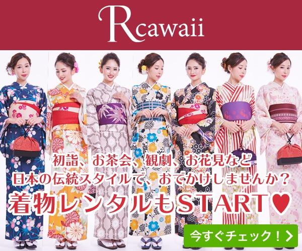 Rcawaii 着物、浴衣レンタル