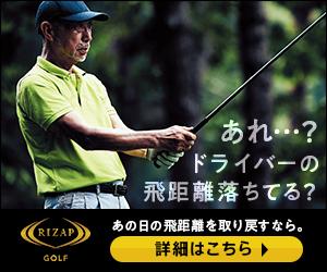 スコアコミット型ゴルフスクール【RIZAPゴルフ】の広告用画像