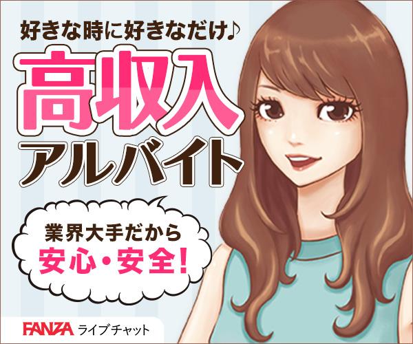 ファンザ【FANZA】