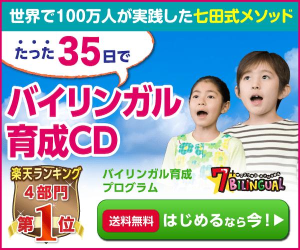 謝礼UP!!たった35日で私の子供が英語を話し始めた!世界の【七田式】英語教材7+BILINGUAL 商品モニター
