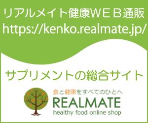 サプリメントのリアルメイト健康通販【リアルメイト健康WEB通販】