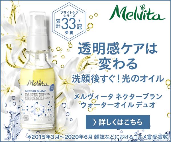 フランス発のオーガニック認証コスメ【メルヴィータ ジャポン】