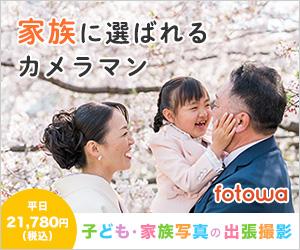 自然でオシャレ★出張撮影マッチングサービス【fotowa (フォトワ) 】利用モニター