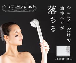 超微細な気泡で美肌に!シャワーヘッド型美顔器【ウルトラファインミスト ミラブル】購入モニター