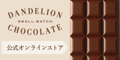 【Dandelion Chocolate】サンフランシスコ発チョコレート専門店