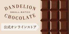 サンフランシスコ発チョコレート専門店【Dandelion Chocolate】