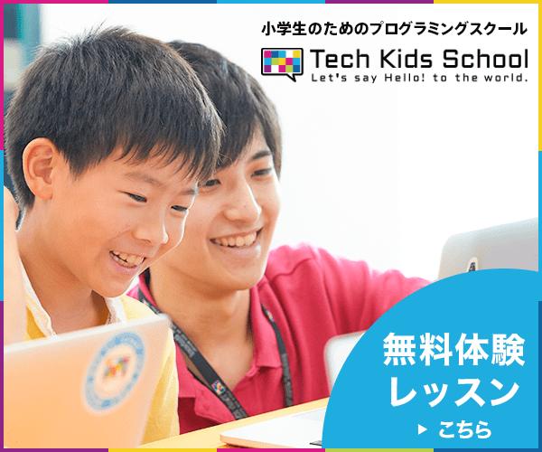 【Tech Kids School】広告用画像「小学生の為のプログラミングスクール」
