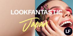 ヨーロッパ最大規模コスメオンラインストア【LookFantastic】