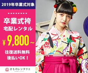 着物・振袖宅配レンタルサービス【きものレンタリエ】