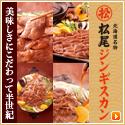創業1956年の北海道名物【松尾ジンギスカン】(お試しセットA)