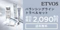 バランシングラインお試しセット【ETVOS】