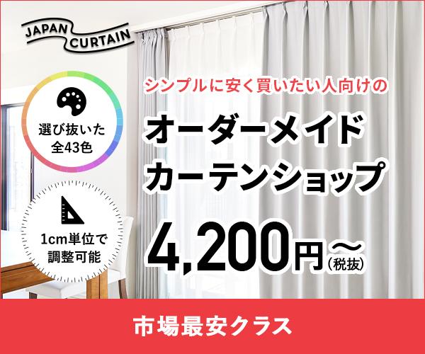 オーダーメイドカーテンをシンプルに安く!品質良し!値段良し!【ジャパンカーテン】商品モニター