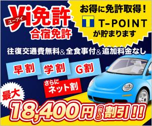 自動車合宿免許予約【ユーアイ免許】