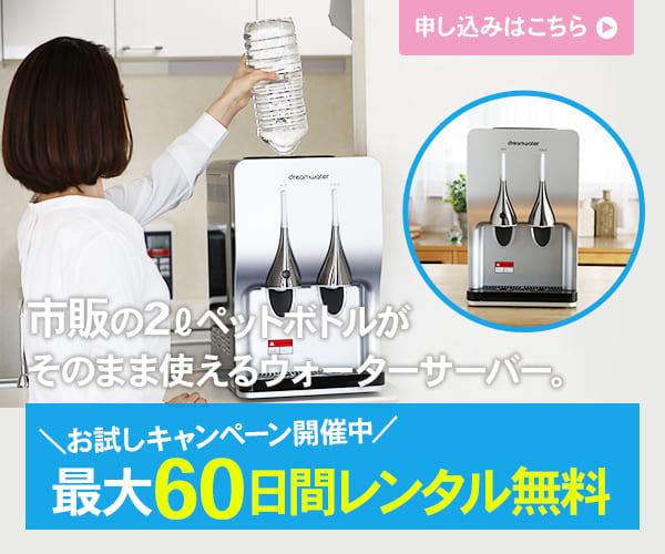 市販のペットボトルがそのまま使えるウォーターサーバー月額980円